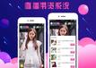 社交類app開發,社交聊天app開發,伊品眾科技專業開發
