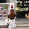 深圳南山区自助售卖机价格
