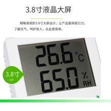 成都数字温湿度传感器