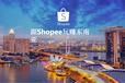 shopee新跨境电商平台,你不了解下?