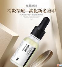 化妆品工厂广州法诗尼寡肽原液代加工厂OEM贴牌定做图片