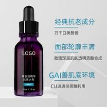 廣州化妝品代加工廠法詩尼抗衰玻色因精華液代工生產OEM代加工圖片