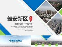 白溝京雄世貿港項目位置首付只有20萬圖片3