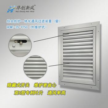 户外一体化机柜综合防护一体化防雨防尘通风散热百叶窗风口