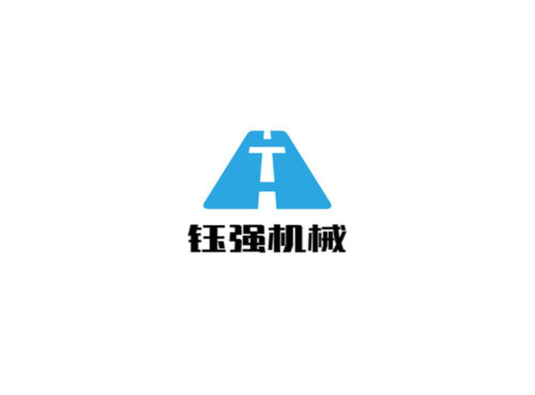 淄博钰强机械厂