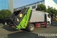 吉林白山4方后裝壓縮式垃圾車廠家配置