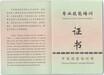 宁波儿童心理咨询师浙江2020年官方报名全国招生火热进行中