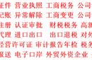 三乡公司注册工商税务营业执照办理企业个体申报图片