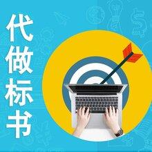 广州装饰供货投标书代做-4s店物业管理标书代写
