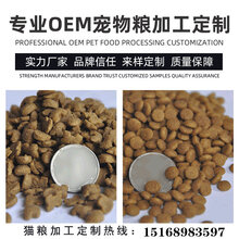 貓糧OEM,狗糧ODM,狗糧代工,貓糧代工,寵物食品代工