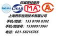 球类及器材专业检测服务