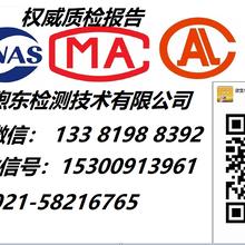 固体空气清新剂-检测标准质检报告