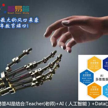 浙江Ai智能教育加盟——評測學Ai教學模式——智易答Ai助學生提分