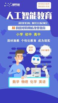 AI智能教育加盟智易答AI好不好與艾賓浩斯智能教育課程有區別嗎