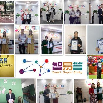 浙江Ai智能教育——杭州評測學Ai教育加盟——智易答