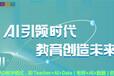Ai智能教育平臺加盟——福建Ai教育公司——南平智易答與酷培Ai