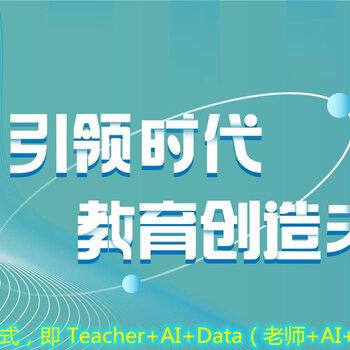 Ai智能教育系統助學生提分——河北Ai教育公司——智易答與酷培