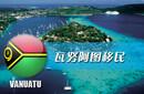 瓦努阿圖綠卡受人追捧的真相圖片