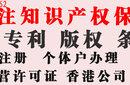 潮州公司注册、潮安公司,金石镇个体户,商标注册、专利申请图片