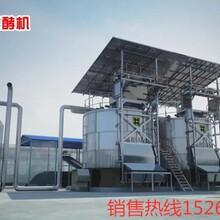 有机肥加工设备鸡粪发酵罐猪粪发酵罐粪污处理设备图片