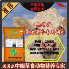 减少牛长途运输应急处理_牛羊各类推荐采食量的计算_冬季瘦牛快速育肥精料推荐配方图片