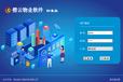 济南物业管理软件收费软件,的物业管理行业专用软件