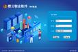 菏澤簡單易用便宜的小區物業收費管理軟件橙云物業軟件