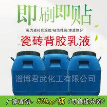 北京/上海(瓷砖背涂胶乳液,?;┍辰?,强力瓷砖粘结剂)图片