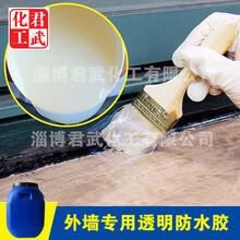 外墻透明防水膠/衛生間/瓷磚/屋面/樓頂專用透明防水涂料圖片