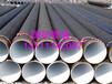 畢節環氧樹脂涂塑鋼管DN環保在線