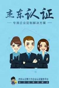 北京杰东认证服务有限公司