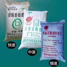 珍珠岩厂家直销食品级添加剂过滤用珍珠岩助滤剂硅藻土助滤剂图片