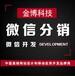 供应微分销系统云南商城分销源码系统云南企业微信分销源码商城源码系统开发