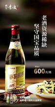 李渡高粱酒1975,一口四香,高端光瓶酒图片