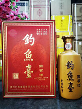 钓鱼台新国宾酒,钓鱼台酒厂嫡系产品中的图片