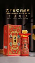 国台年份酒十年中国红价格美丽,国台真正的年份酒,性价比高图片
