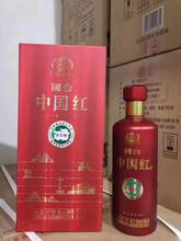 国台中国红酒,国台酒厂便宜的书本盒包装,性价比高图片