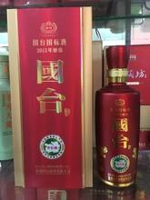 国台国标酒2013年酿造价格,国台国标酒系列销量好的图片