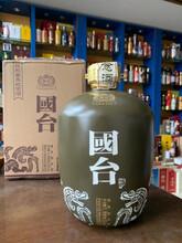 国台股东尊享酒6斤坛价格,2014年酿造2019年出厂,小批量勾调图片