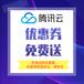 腾讯云服务器,免费学生云服务器数据库限量提供