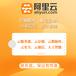 免费的云服务器阿里云华为云腾讯云免费领取,最长1年