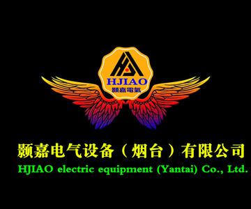 颢嘉电气设备(烟台)有限公司