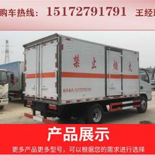 桶裝化工涂料廂式運輸車小三軸