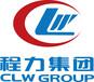 湖北程力專用汽車股份有限分公司(王惠)