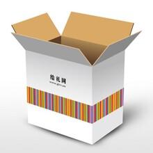 云南瓦楞彩盒生产厂家图片
