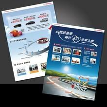 黑龙江专业制造宣传单批发价格图片