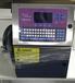 噴碼機廠家直銷可以打印流水號序列號的小字符噴碼機
