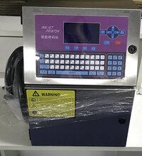 喷码机厂家直销可以打印流水号序列号的小字符喷码机