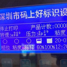深圳喷码机那个品牌的喷码机好,就选深圳码上好标识厂家图片
