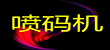 深圳市码上好标识设备有限公司
